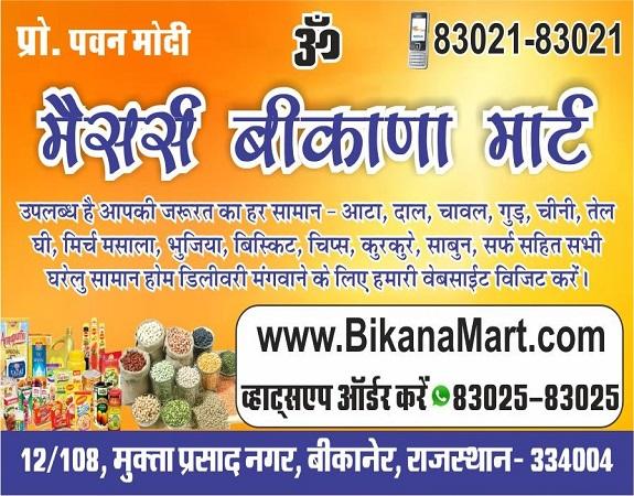 BikanaMart
